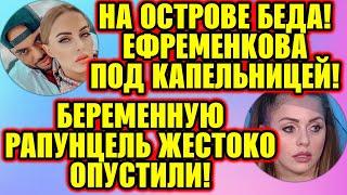 Дом 2 Свежие новости и слухи! Эфир 15 НОЯБРЯ 2019 (15.11.2019)