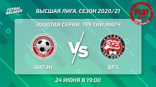 LIVE FINAL ВИТЭН ВРЗ ФИНАЛ третий матч 24 Июня 19 00