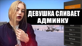 СЛИЛ АДМИНКУ С ДЕВУШКОЙ - РЖАЧНЫЙ ПРАНК В СКАЙПЕ (GTA SAMP)
