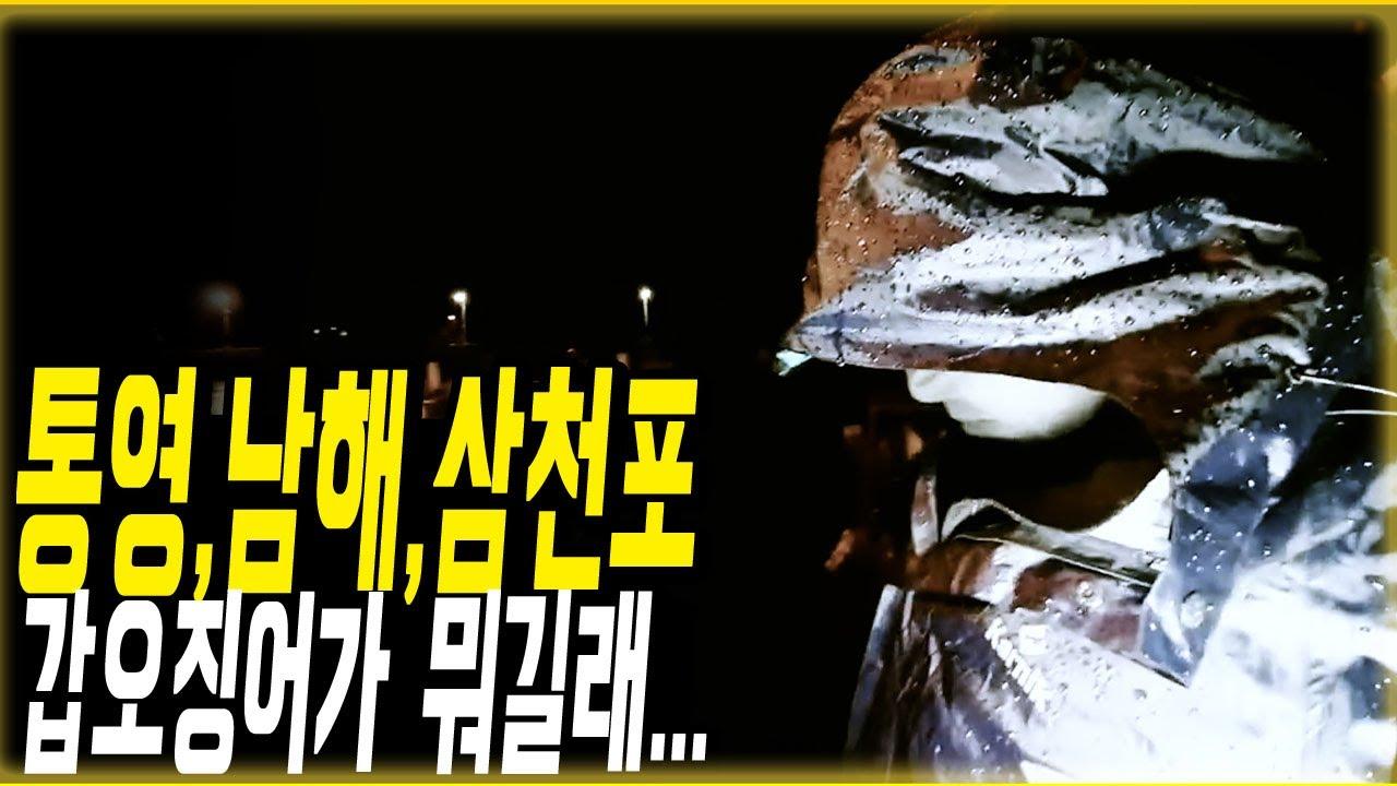 봄 갑오징어 낚시 강풍과 장대비도 토르빅을 막지 못했다...통영과 남해 갑오징어 조황 소식 그리고 반가운 문어와쭈꾸미/갑오징어 전용 장비 및 채비 추천바다낚시 용품,(쪼꼬미에기)