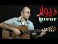 Divar, Faramarz Aslani, Persian Guitar دیوار، فرامرز اصلانی، گیتار ایرانی