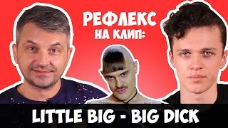 LITTLE BIG - BIG DICK (РЕФЛЕКС на клип)(Оригинал видео - https://www.youtube.com/watch?v=i63cgUeSsY0 Лина - https://goo.gl/Jp2JRh Александра - http://vk.com/kekss1k Вероника ..., 2016-02-28T16:17:01.000Z)