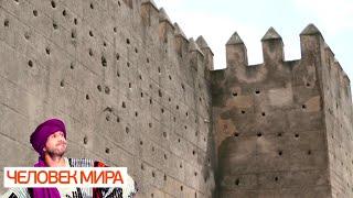 Марокко. Замок из песка. Часть 1. Человек мира 🌏 Моя Планета