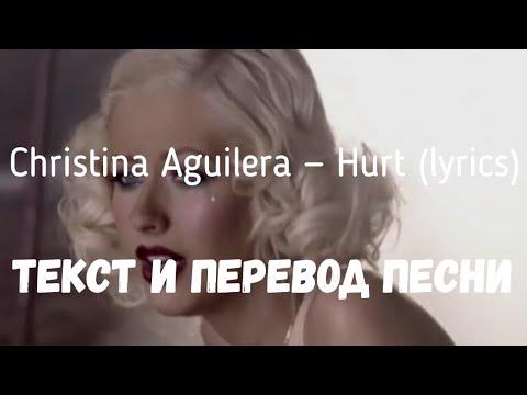Christina Aguilera — Hurt (lyrics текст и перевод песни)