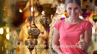 "Анжелика Султанова- ""Чайхана"""