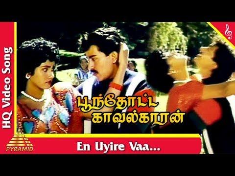 En Uyire Song | Poonthotta Kavalkaran...