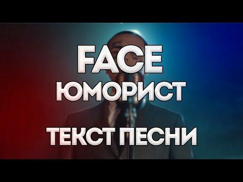 Face - ЮМОРИСТ (Humorist) | Lyrics | Текст песни