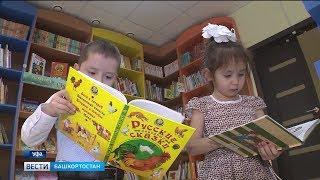 Для юных жителей уфимского микрорайона Инорс открылась новая библиотека