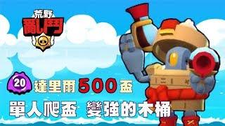 達里爾500盃~變強的木桶用新地圖單人爬上20RANK    荒野亂鬥   hsin