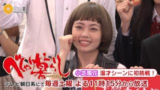 7月27日(土)放送スタートのドラマ「べしゃり暮らし」に 小芝風花が出演...