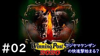 #02 馬主になりたい 【WInning Post 9 2020】
