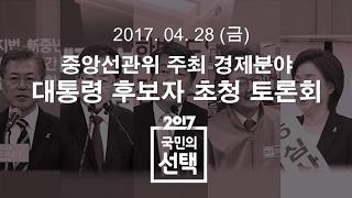 대선후보 5차 토론 다시보기|특집 SBS 뉴스