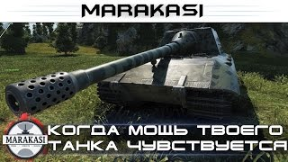 Когда мощь твоего танка чувствуется при каждом выстреле World of Tanks