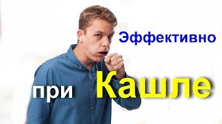 Как лечить и вылечить кашель в домашних условиях. Кавказское средство от кашля. А ты это знал?