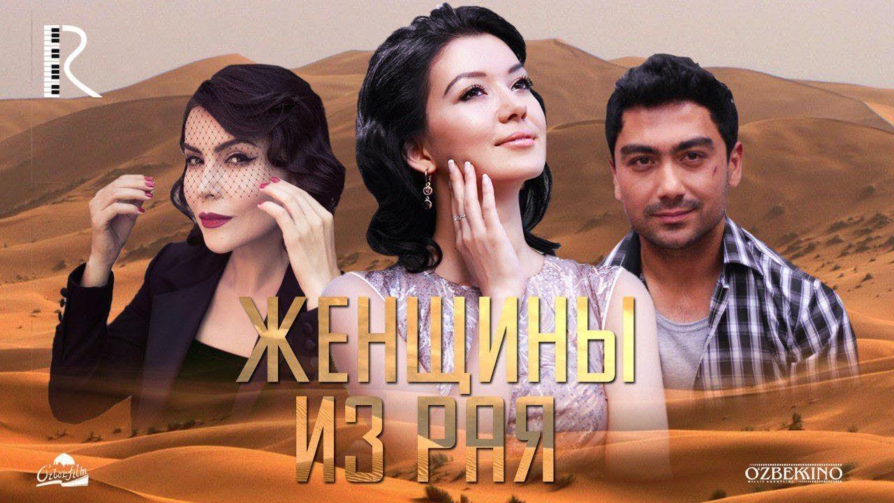 Женщины из рая   Маъсума (узбекфильм на русском языке) 2016