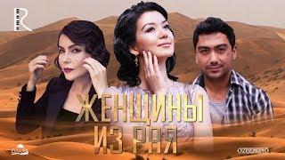 Женщины из рая | Маъсума (узбекфильм на русском языке) 2016