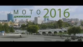Чемпионат УрФО по мото джимхане 2016. Финал (шестой этап), Челябинск