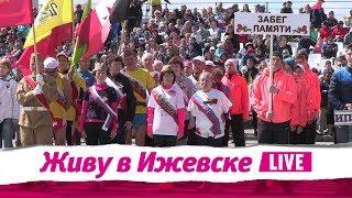 Живу в Ижевске 10.05.2018