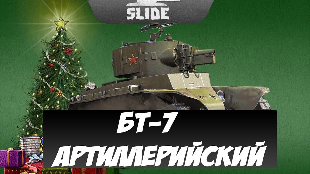 Подарки world of tanks blitz на 8