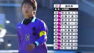 大津×藤枝東 第87回全国高校サッカー選手権大会3回戦 1/3 1st
