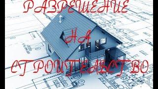 Разрешение на строительство(Любой владелец участка рано или поздно задумывается о том, чтобы построить свой дом или другой объект индив..., 2016-03-27T23:15:54.000Z)