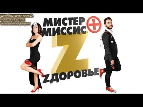 Премьера! Мистер и миссис Z | 12+ 1 СЕЗОН 4 ВЫПУСК | 14.05.2017