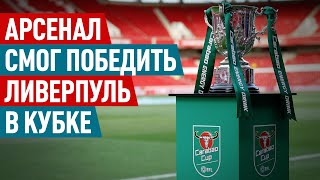 Арсенал смог победить Ливерпуль в Кубке 4 тур АПЛ кто сейчас готов претендовать на чемпионство
