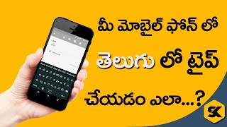 How to type in telugu in your android mobile phone? | in telugu by sai krishna
