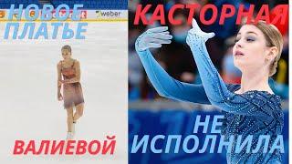 Finlandia Trophy Короткая программа у женщин Новое платье Валиевой Косторная не прыгнула аксель