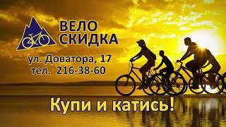 Трейлер канала CRAVE LIVE и реклама магазина ВЕЛО-СКИДКА