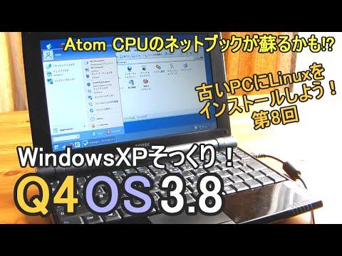 初心者向けネットブックが蘇る Q4OS 古いPCにLinuxをインストールしよう#8