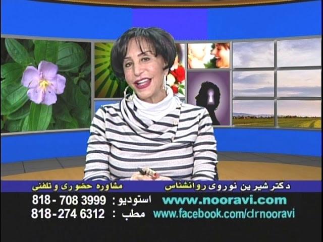 Dr, Shirin Nooravi, When some one lies in a relashenship