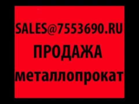 Металлопрокат цены
