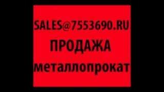 Металлопрокат цены(, 2012-04-08T19:47:33.000Z)