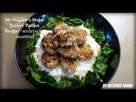My Granny's Moist Turkey Patties Recipe - Нежные котлеты из индейки | By Victoria Paikin