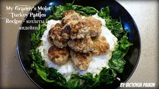 My Grannys Moist Turkey Patties Recipe - Нежные котлеты из индейки  By Victoria Paikin