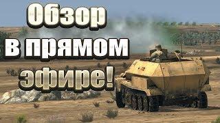 tank Warfare Tunisia 1943 Первый взгляд