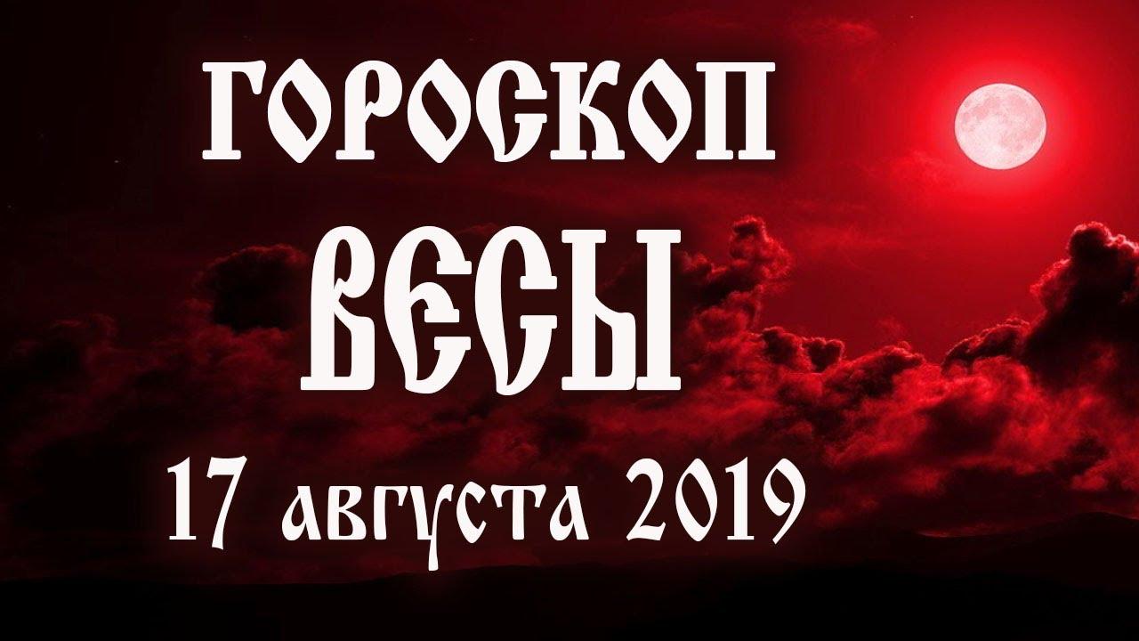Гороскоп на сегодня 17 августа 2019 года Весы ♎ Новолуние через 13 дней