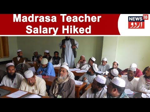 Salaries Of Madrasas Teachers Hiked Under Scheme To Provide Quality Education In Madrasas