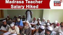Salaries Of Madrasas Teachers Hiked Under Scheme To Provide Quality Education In Madrasas