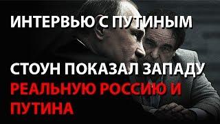 Интервью с Путиным - Стоун показал Западу реальную Россию и Путина