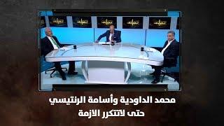 محمد الداودية وأسامة الرنتيسي - حتى لاتتكرر الازمة