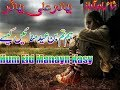 Hum Tum Bin Eid Manay Gy Kasy Eid Poetry  Voice And Poet Bahadar Ali Bahadur