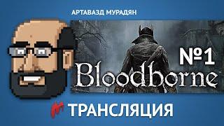 Прохождение Bloodborne от Игромании 1