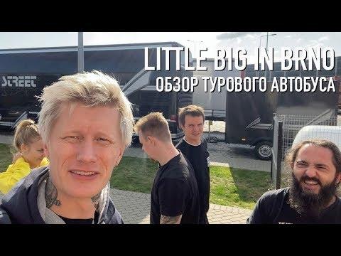 LISSOV VLOG – LITTLE BIG IN BRNO / ОБЗОР ТУРОВОГО БУСА