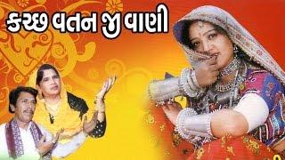 Kutch Vatanji Vani - Awesome and Superhit Kutchi Folk songs / Lokgeet - Kutch Vatan Ji Vani