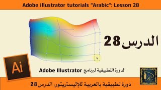 Adobe illustrator الدرس 28 للدورة التطبيقية لبرنامج