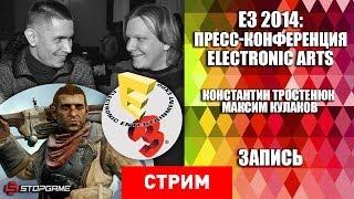 E3 2014: ПРЕСС-КОНФЕРЕНЦИЯ ELECTRONIC ARTS