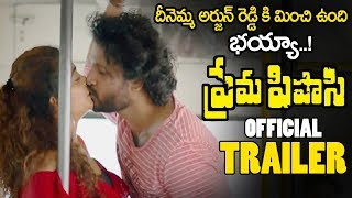 Prema Pipasi Movie Official Trailer || Kapilakshi Malhotra || 2019 Telugu Trailers || NSE