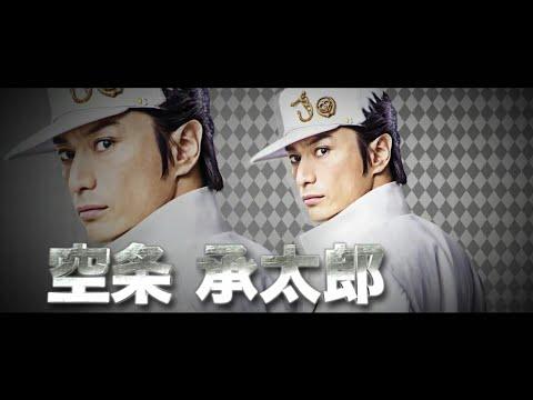 JJBA Live Action - Jotaro Kujo Introduction